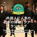 トリップアドバイザー 日本で人気の体験ランキング 16位にランクイン